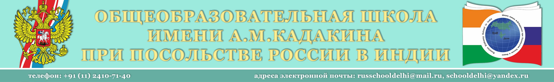 СОШ с углубленным изучением иностранного языка при Посольстве России в Индии